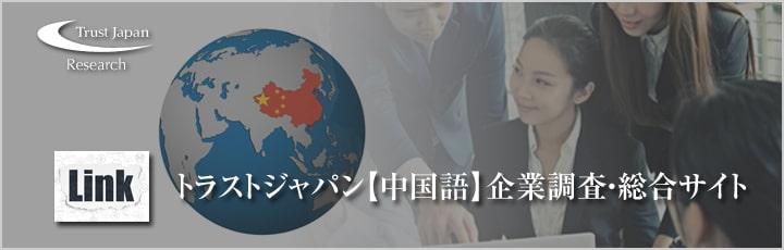 中国語 企業調査